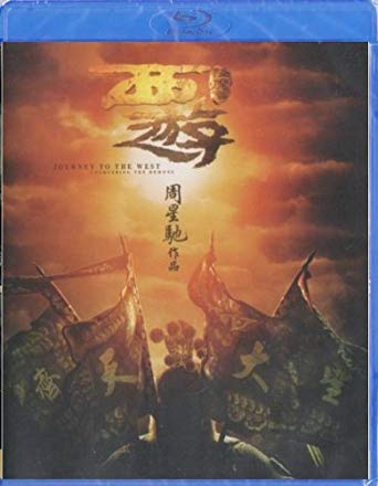 The Best Chinese Mythology Movie